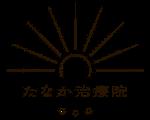 鍼灸・整体・指鍼・オステオパシー<遠賀郡水巻町のたなか治療院>